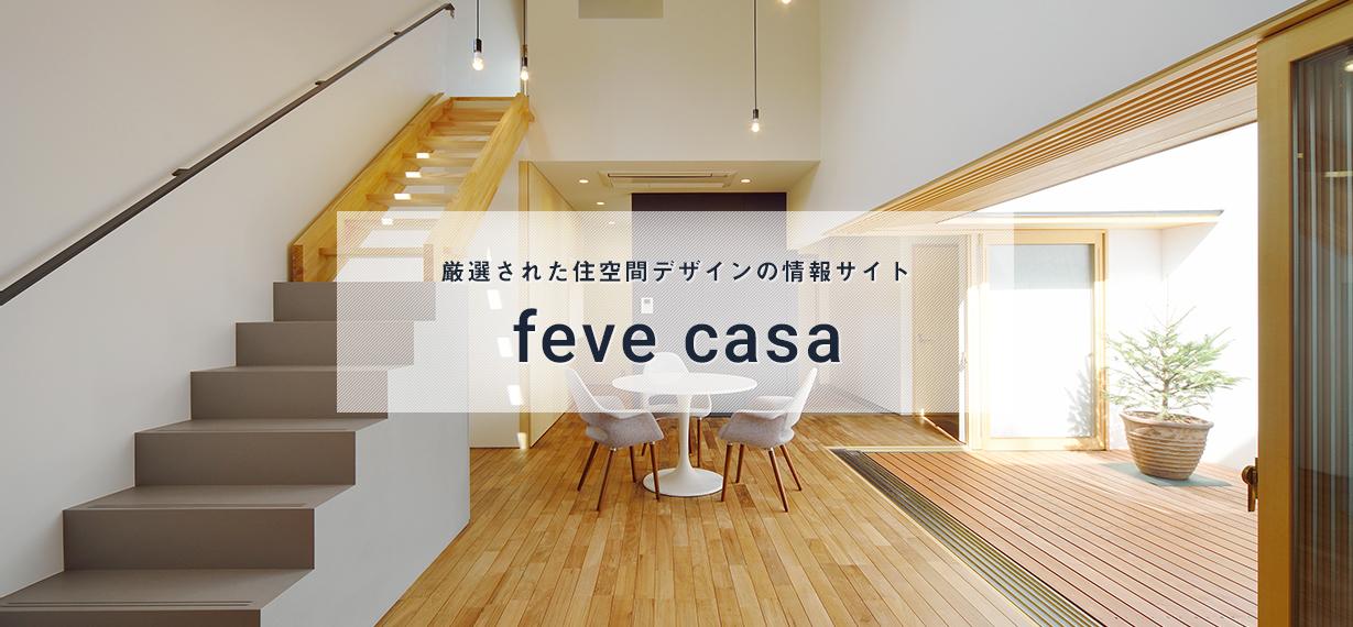 feve casa フェブカーサ 家づくりにワクワクを 住空間デザインに